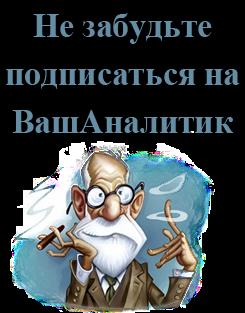 Подписка-на-ВашАналитик